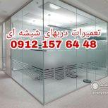 تعمیرات استپ و لولای دربهای شیشه ای سکوریت (( بازار شیشه میرال طهران ))  با کمترین قیمت