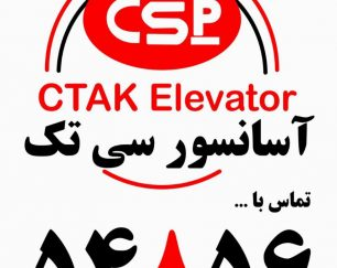 مشاور آسانسور و پله برقی