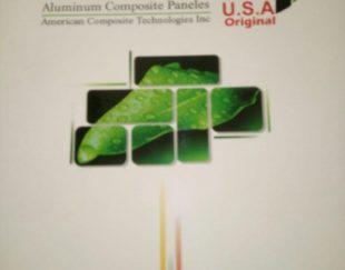 کارخانجات تولیدی کامپوزیت آلومینیوم نانوباند