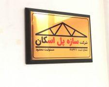 شرکت سازه پل اسکان