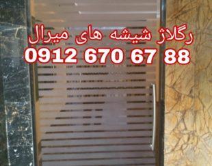تعمیر شیشه سکوریت رگلاژ درب شیشه ای (میرال) ارزان و بازدید رایگان