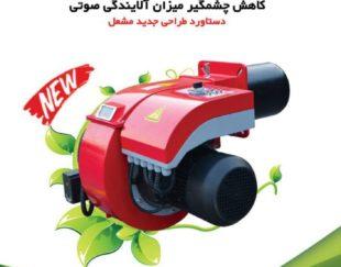مشعل گرم ایران