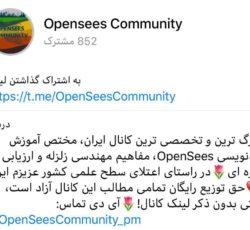 کانال تلگرام تخصصی مختص آموزش نرم افزار اپنسیس OpenSees