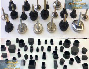 تولید انواع ته پایه و درپوش لاستیکی و پلاستیکی و پایه استیل