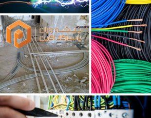 اجرای پروژه های برق ساختمان