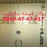 تعمیرات درب های شیشه ای سکوریت / شیشه میرال 09104747417 بازار شیشه خیام تهران