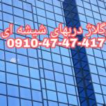 تعمیرات درب های شیشه ای سکوریت شیشه میرال خیام تهران