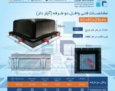 سقف وافل و یوبوت – کرایه و باز خرید قالب سقفی