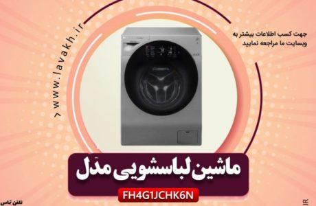نشت اب در ماشین لباسشویی