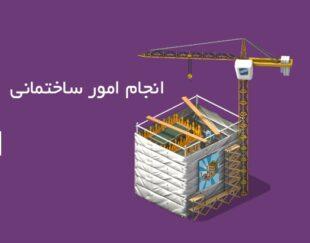 خدمات ساختمانی ارزان و تضمینی در خورستان!
