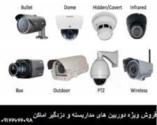 فروش، نصب و اجرای دوربین های مداربسته ودزدگیر اماکن