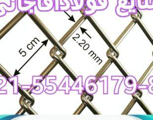 تولید کننده مصنوعات فلزی{رابیتس در وزنها و ستونهای مختلف ,توری حصاری,