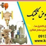نمایندگی فروش محصولات عیوض تکنیک در اصفهان