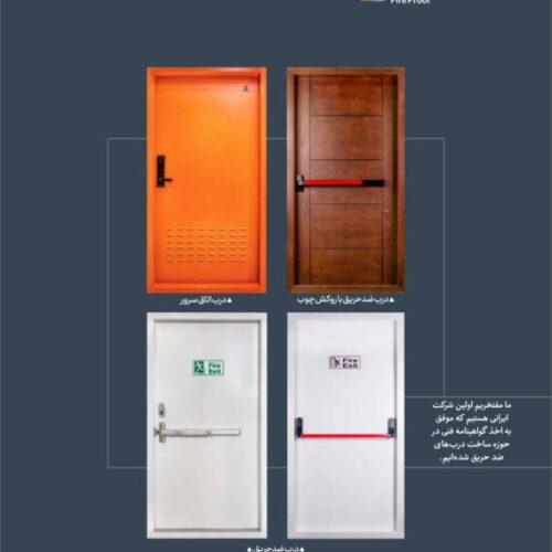 فروش مستقیم درب ضد حریق و ضد سرقت توسط سازنده بدون واسطه