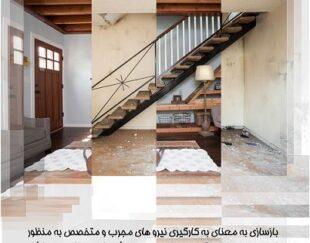بازسازی و نوسازی حرفه ای تهران
