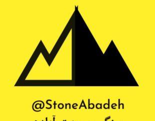 تولید کننده سنگ مرمریت آباده و دهبید