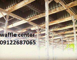 اجرای سقف وافل طراحی سازه