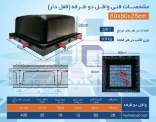 فروش و کرایه انواع قالب وافل یک طرفه و دو طرفه و قالب یوبوت و اسپیسر پلاستیکی